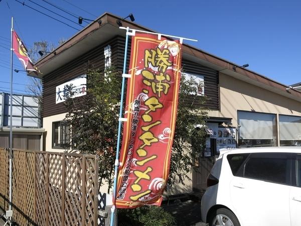 勝浦タンタンメンの幟