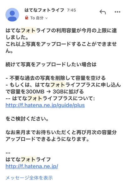 はてな来たメール1