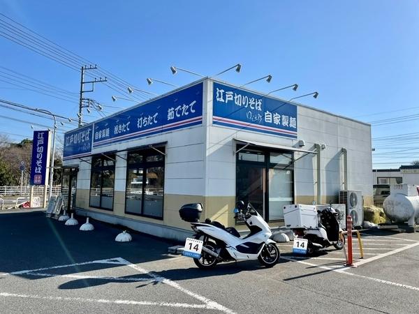 ゆで太郎花見川三角町店