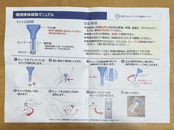 PCR検査マニュアル