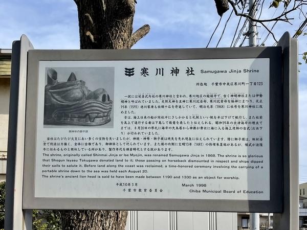 寒川神社の案内板
