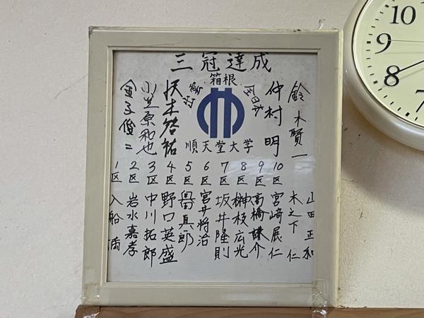 順天堂大学駅伝三冠の色紙 平成十二年(2000)