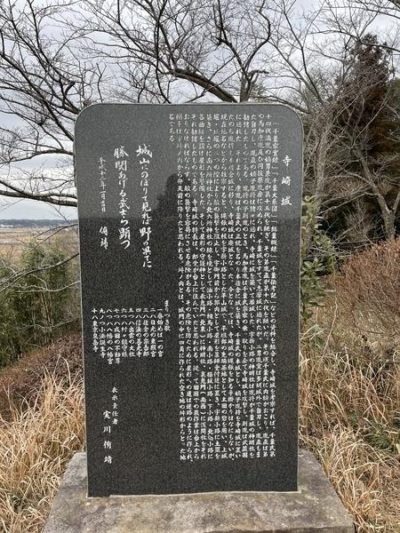 寺崎城石碑