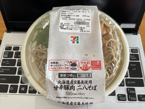 北海道産玄蕎麦使用甘辛豚肉二八そば(594円)