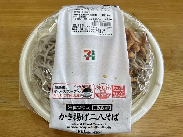 かき揚げ二八そば(429円)