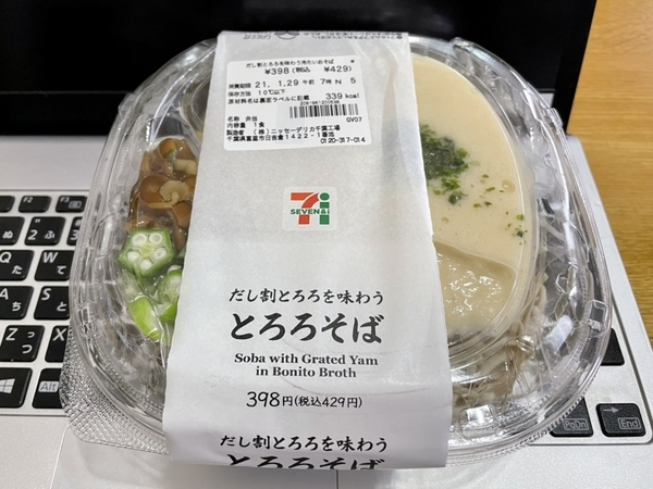 だし割とろろを味わう冷たいおそば(429円)