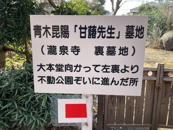 青木昆陽墓への道標