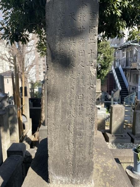 甘藷先生墓側面