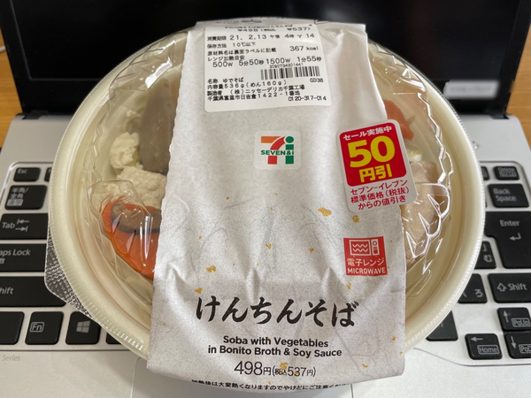 石臼挽きそば粉のけんちんそば(537円)→ 50円引セール実施中(483円)