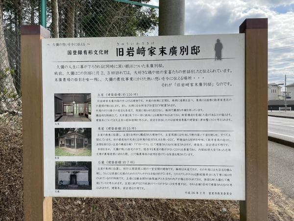 旧岩崎家末廣別邸の案内板