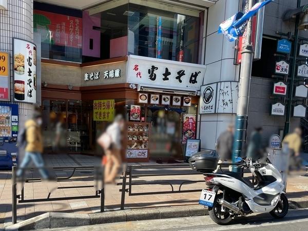 富士そば津田沼駅店とPCX150