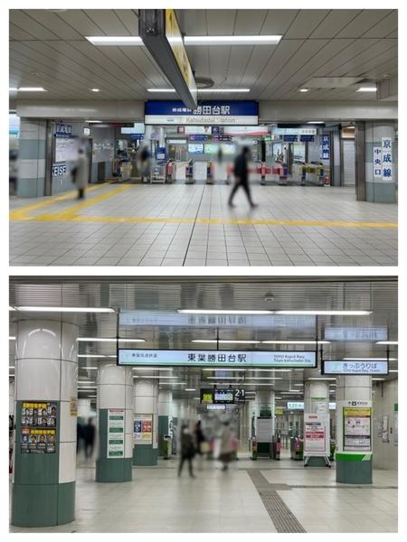 地下の京成勝田台駅・京葉勝田台駅改札