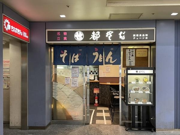 都そば勝田台店