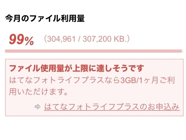 今月のファイル利用量99%