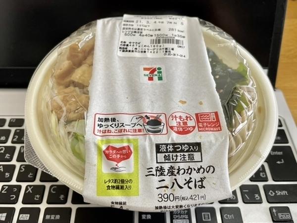 三陸産わかめとお揚げの二八そば(421円)