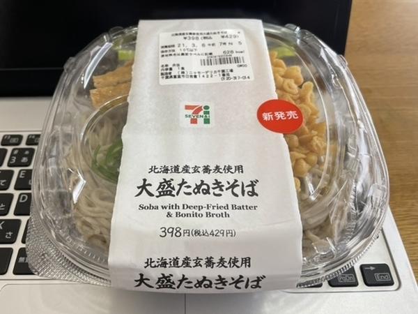 北海道産玄蕎麦使用大盛たぬきそば