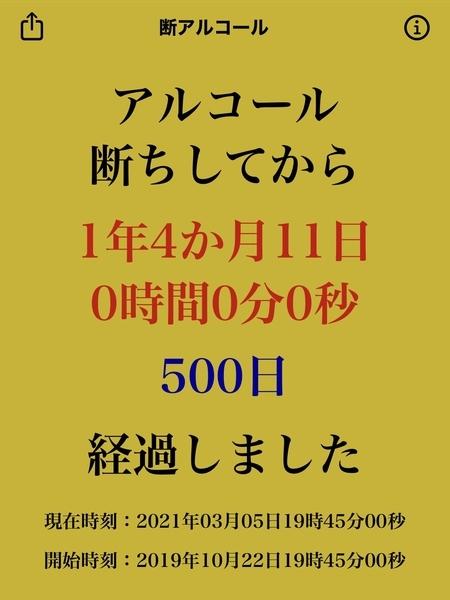 断酒500日達成