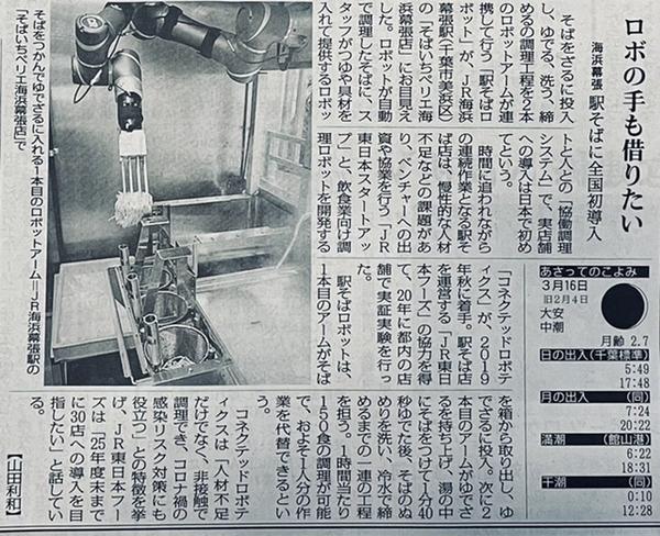 そばいちペリエ海浜幕張店の新聞記事