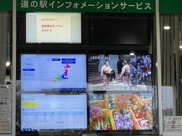 道の駅やちよで照ノ富士の優勝を観る