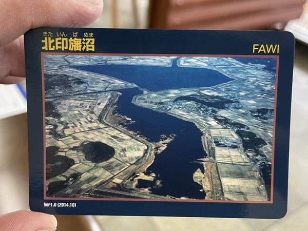北印旛沼ダムカードゲット