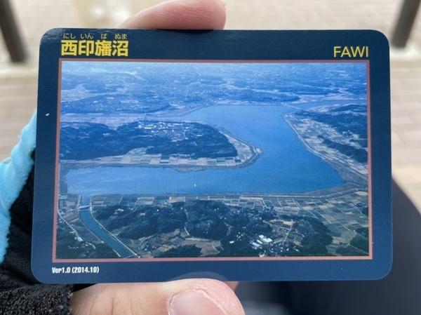 西印旛沼のダムカードゲット