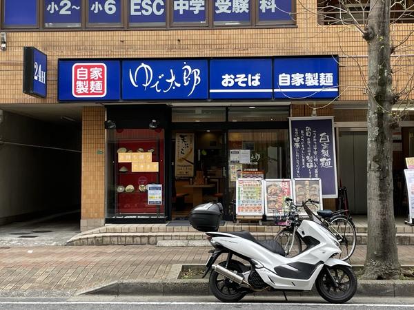 ゆで太郎船橋北口店と PCX150