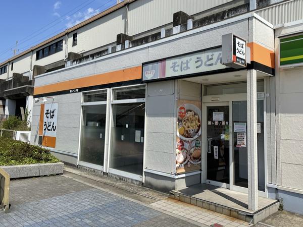 あじさい茶屋新習志野店
