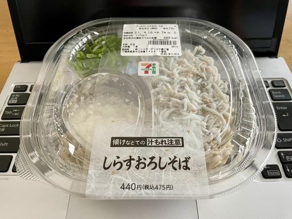 ぶっかけしらすおろしそば(475円)