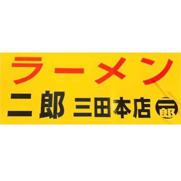 ラーメン二郎三田本店の看板