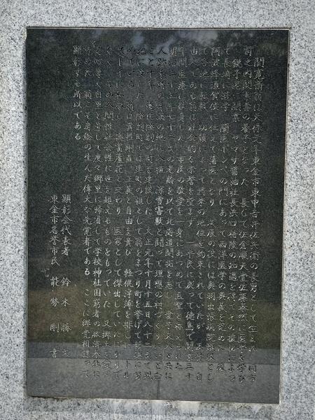 銅像台座左側面