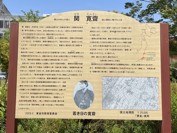 関寛斎像の案内板