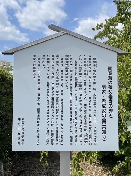 関寛斎の養父素寿の碑と関家・君塚家の墓(常覚寺)案内板