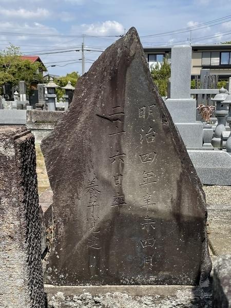 素寿関翁之墓裏面