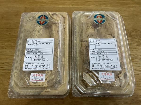 わらび餅(270円)×2