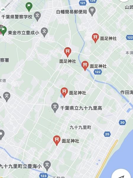 近隣の面足神社