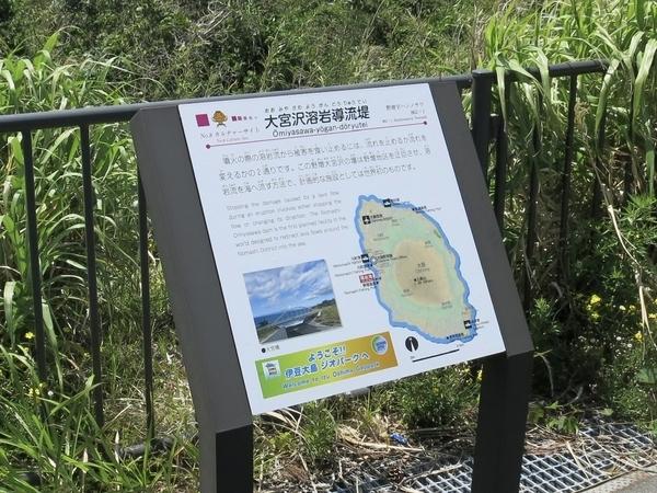 大宮沢溶岩導流堤の案内