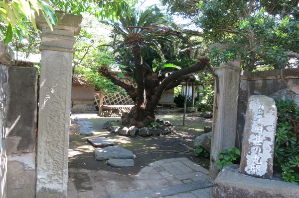 旧甚の丸邸入口
