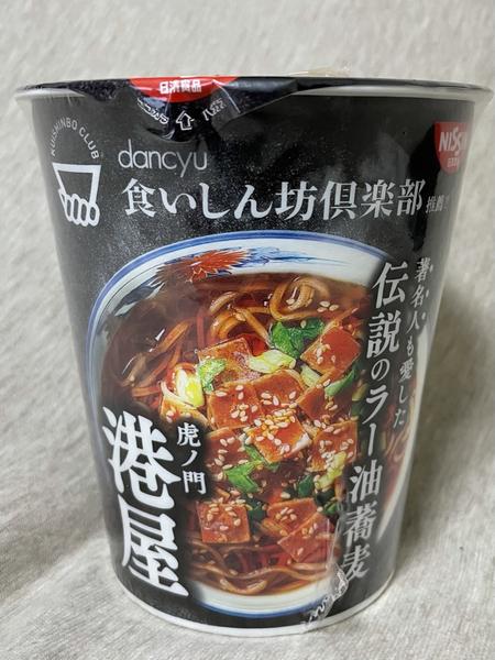 dancyu食いしん坊倶楽部推薦!! 虎ノ門 港屋 伝説のラー油蕎麦1