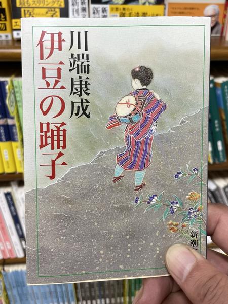 川端康成「伊豆の踊り子」