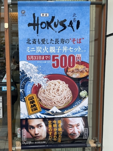映画HOKUSAIとミニ炭火親子丼セットのタペストリー