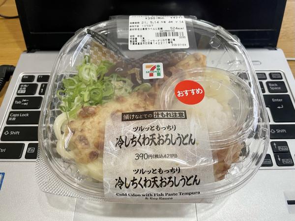 ツルッともっちり冷しちくわ天おろしうどん(421円)