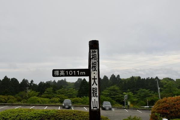 標高1011m 箱根・大観山