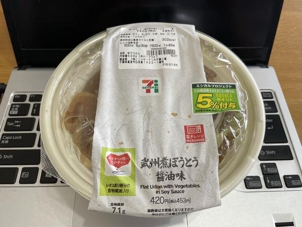 味しみもっちり麺の武州煮ぼうとう醤油味(453円)