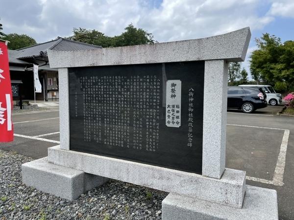 八街神社社殿改築記念碑