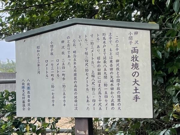 柳沢・小間子 両牧境の大土手の案内