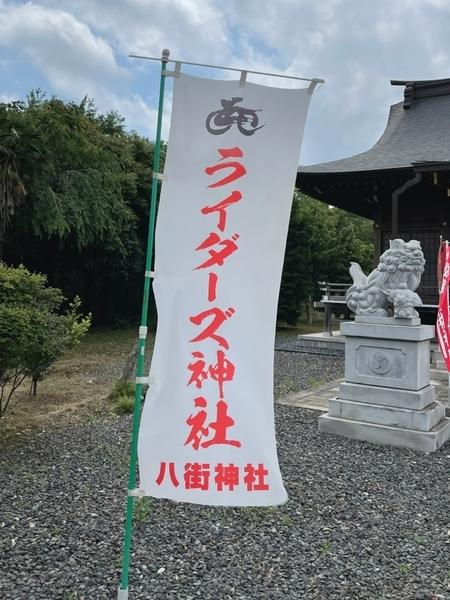 ライダーズ神社のノボリ