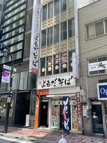 よもだそば 日本橋本店