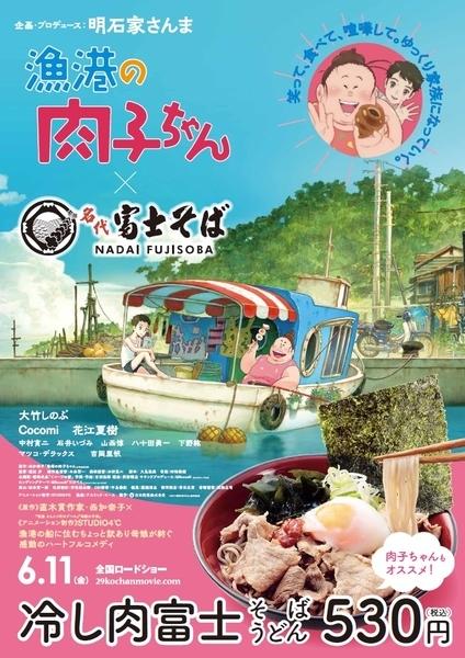 漁港の肉子ちゃん・冷し肉富士コラボ
