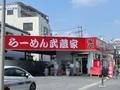 武蔵家船橋店