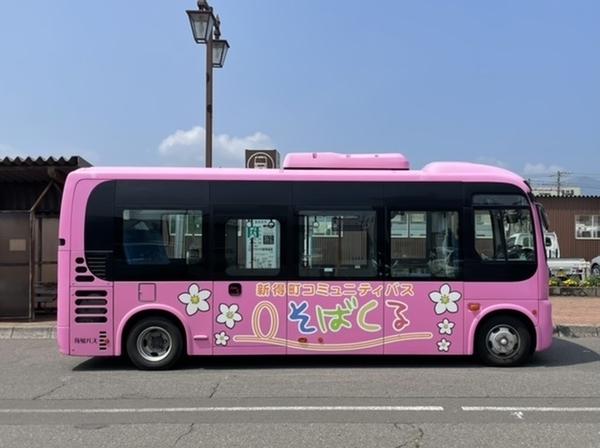 バスが「そばくる」